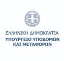 ΣΒΑΚ - Υπουργείο Υποδομών και Μεταφορών